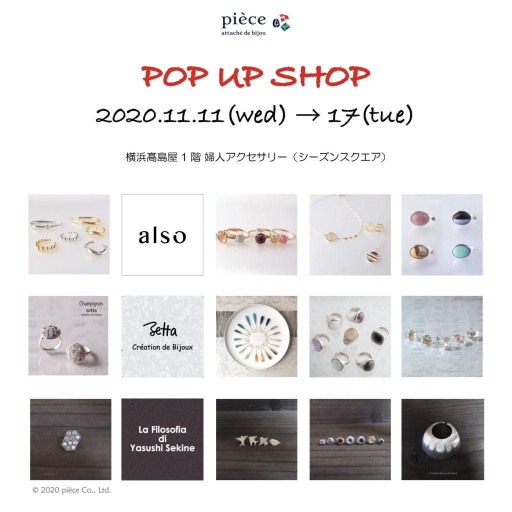 横浜高島屋 pop up